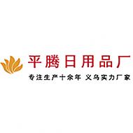 Pingteng Commodity Co., Ltd